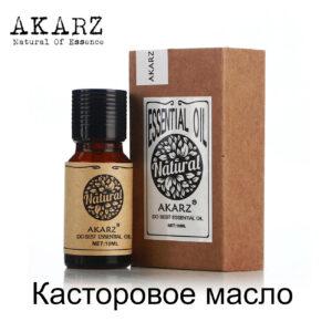 Косметическое касторовое масло (AKARZ/10-30-100 мл)