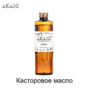 Косметическое касторовое масло (AKARZ/100-250-500 мл)