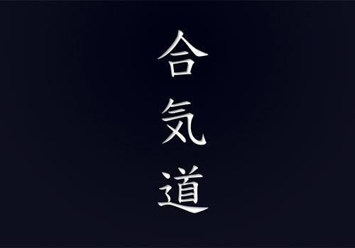 Сюмацу доса - «фиксирующее движение» в Айкидо