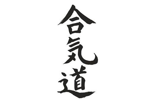 Камаэ - все приемы Айкидо начинаются с них