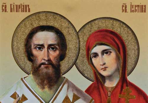 День священномученика Киприана и святой мученицы Иустины