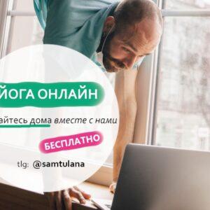 Йога Онлайн с Раманой